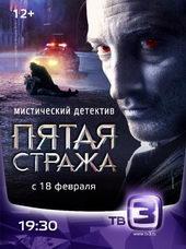 Пятая стража (2013)