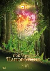 Постер к сериалу Пока цветет папоротник (2012)