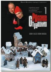 Постер к сериалу Русские страшилки (2002)