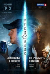Плакат к сериалу Временщик (2014)