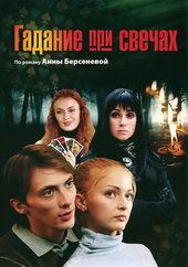 Плакат к сериалу Гадание при свечах (2011)