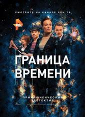Афиша к сериалу Граница времени(2015)