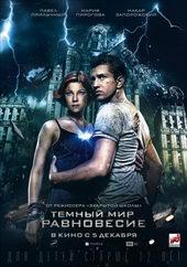 Афиша к сериалу Темный мир: Равновесие (2014)