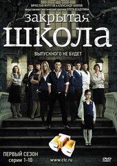 Афиша к сериалу Закрытая школа (2011)