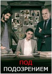 Под подозрением (2014)