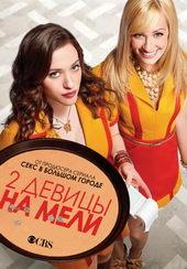 Плакат к ситкому Две девицы на мели (2011)