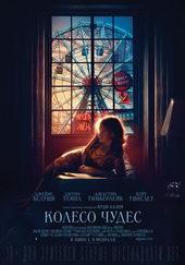 плакат к фильму Колесо чудес (2018)