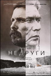постер к фильму Недруги (2018)