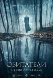 постер к фильму Обитатели (2018)