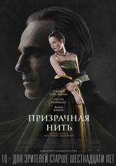 постер к фильму Призрачная нить (2018)