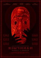 плакат к фильму Язычники (2018)