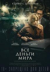 афиша к фильму Все деньги мира (2018)
