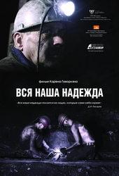 афиша к фильму Вся наша надежда (2018)