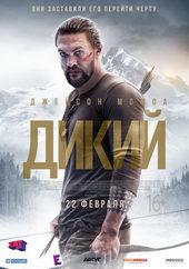 афиша к фильму Дикий (2018)