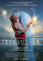 постер к фильму Привидение (2018)