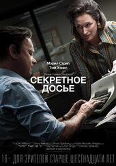 постер к фильму Секретное досье (2018)