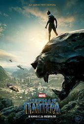 плакат к фильму Черная пантера (2018)