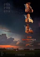 постер к фильму Три билборда на границе Эббинга, Миссури (2018)