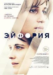 постер к фильму Эйфория (2018)
