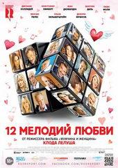 постер к фильму 12 мелодий любви (2018)