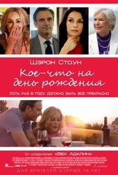 плакат к фильму Кое-что на день рождения (2018)