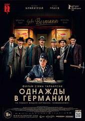 Постер к фильму Однажды в Германии (2017)