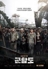Плакат к фильму Кунхам: Пограничный остров (2017)