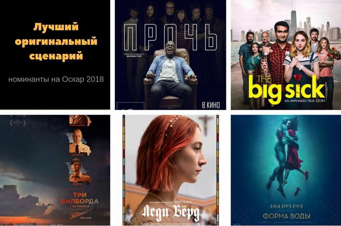 номинанты на оскар 2018 список фильмов
