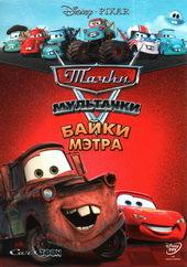 постер к мультику Мультачки: Байки Мэтра(2008)