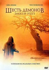 плакат к фильму Шесть демонов Эмили Роуз (2005)