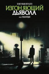 плакат к фильму Изгоняющий дьявола (1973)