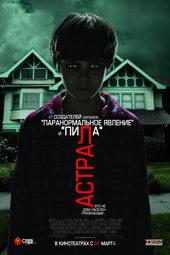 афиша к фильму Астрал (2011)