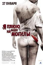 постер к фильму Я плюю на ваши могилы (2010)