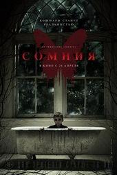 постер к фильму Сомния (2016)