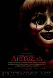 плакат к фильму Проклятие Аннабель (2014)