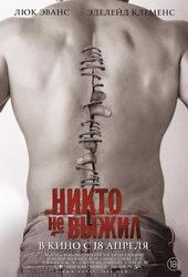 плакат к фильму Никто не выжил (2013)