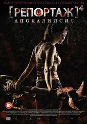 плакат к фильму Репортаж: Апокалипсис (2014)