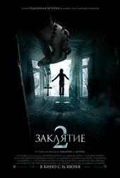 постер к фильму Заклятие 2 (2016)