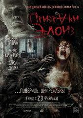 постер к фильму Призраки Элоиз (2017)