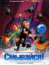 постер к мультфильму Смывайся!(2006)