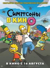 плакат к мультфильму Симпсоны в кино(2007)