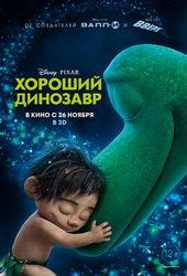 постер к мультфильму Хороший динозавр (2015)