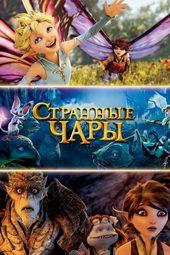 плакат к мультфильму Странная магия (2015)