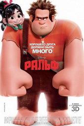 постер к мультфильму Ральф(2012)