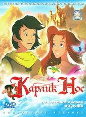 постер к мультфильму Карлик Нос(2003)