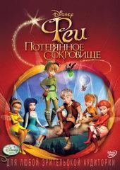 плакат к мультику Феи: Потерянное сокровище(2009)