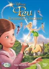 плакат к мультику Феи: Волшебное спасение(2010)