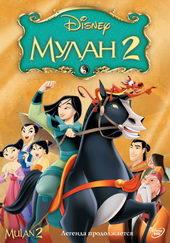 Мулан 2(2004)