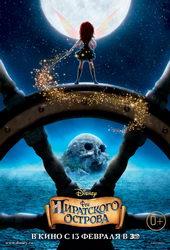 постер к мультфильму Феи: Загадка Пиратского острова(2014)
