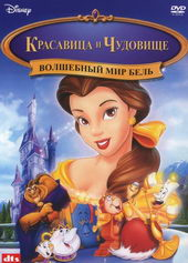постер к мультфильму Красавица и Чудовище 3: Волшебный мир Бель(1998)